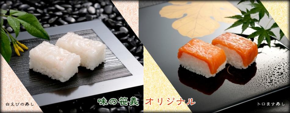 富山の味 笹義オリジナル