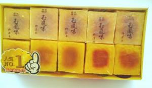玉風味(10個入)
