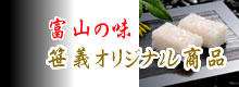 富山の味 笹義オリジナル商品