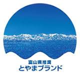 富山ブランド