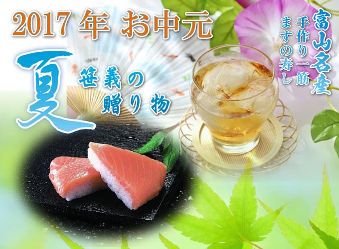 2017年 夏 お中元