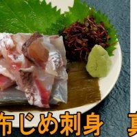 昆布〆さしみ 真鯛