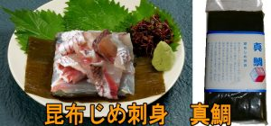 sushiko_madai
